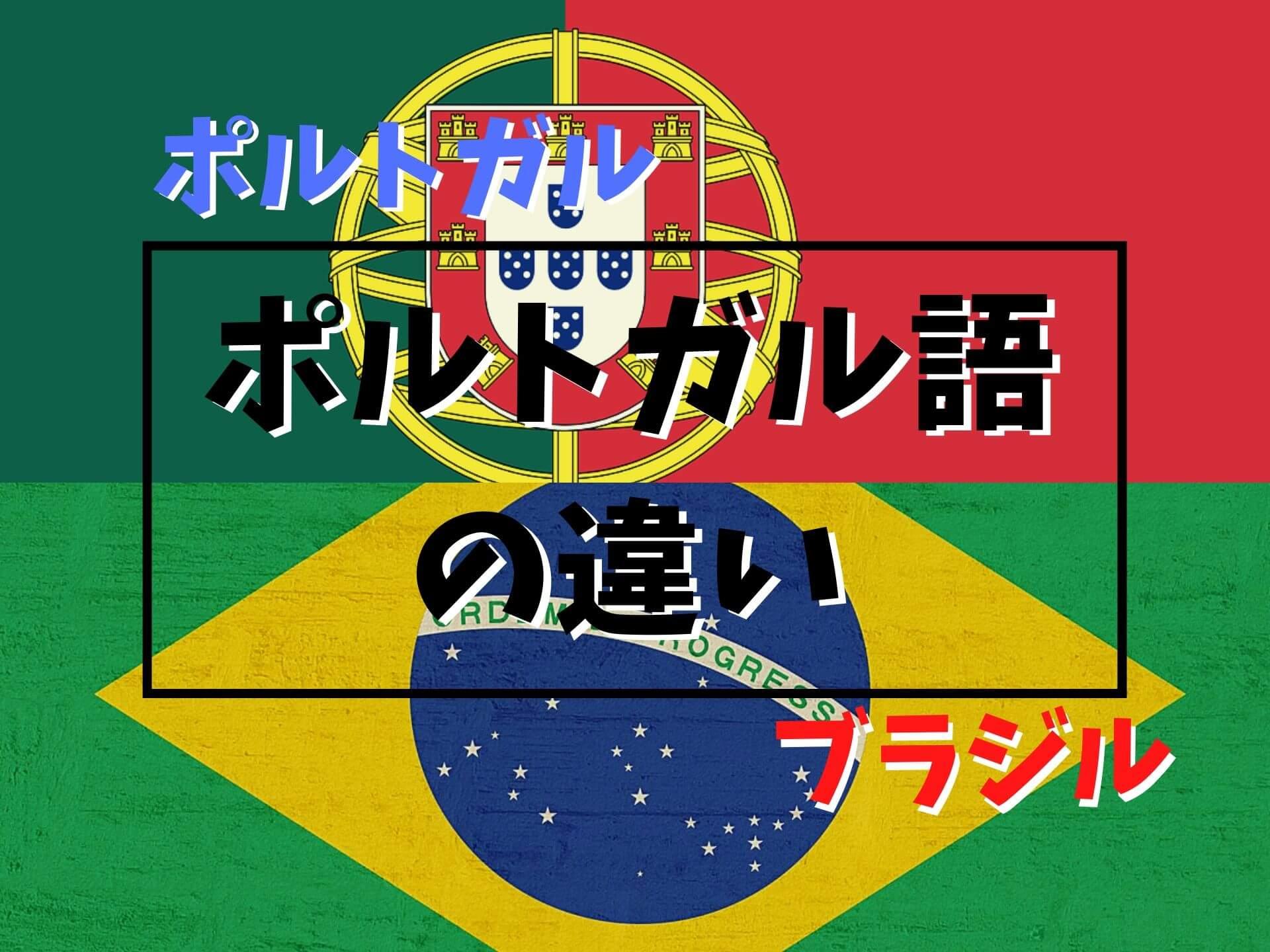ポルトガルとブラジルのポルトガル語の違い。発音・文法・語彙を比べて ...