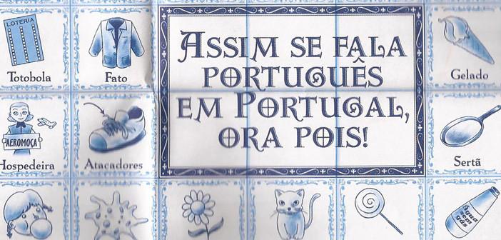 ポルトガルとブラジルのポルトガル語の違い。発音・文法・語彙を比べてみた