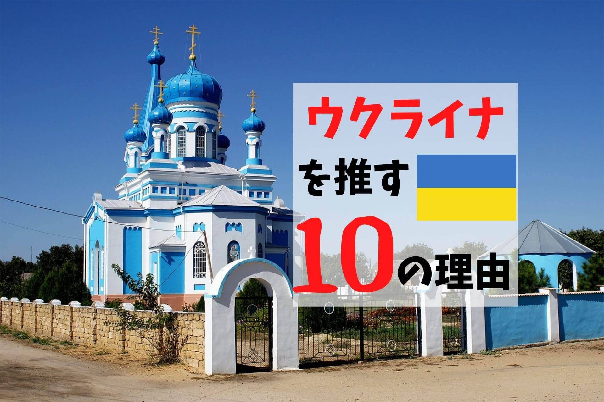 ウクライナ ツアー