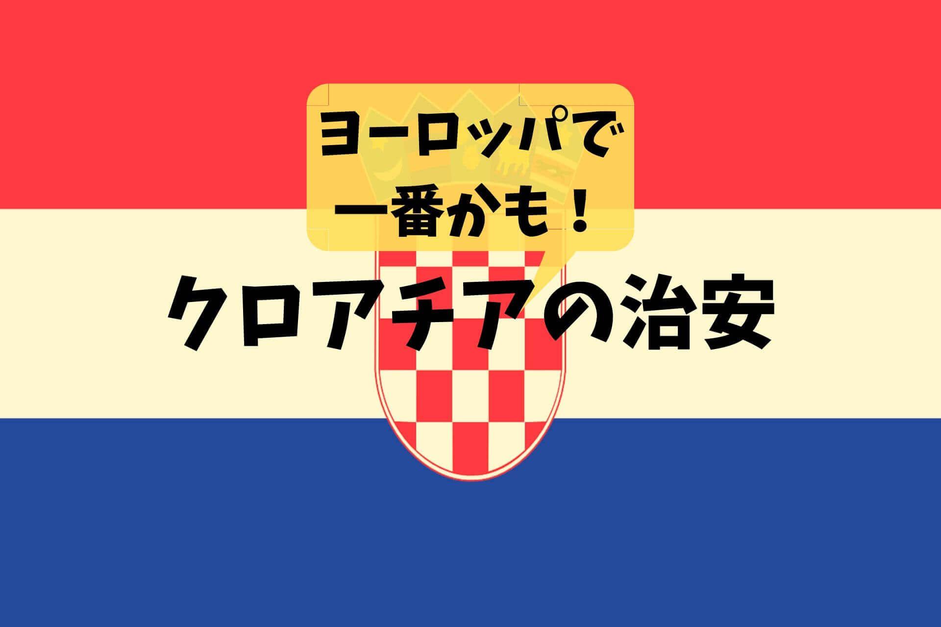 クロアチアはとても治安が良い国!1ヶ月旅行して見えたもの【都市別 ...