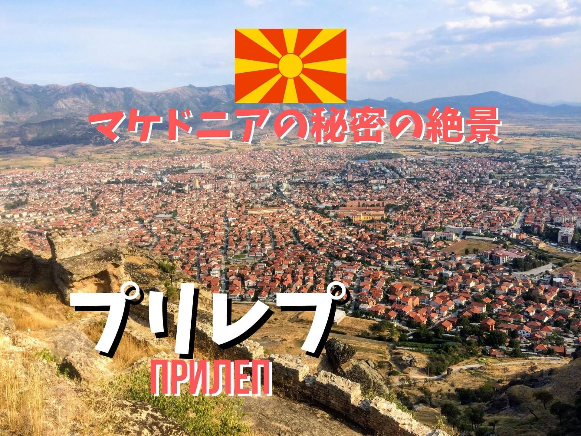 超穴場】北マケドニア・プリレプのマルコの塔が絶景スポットすぎた ...