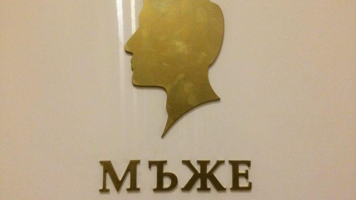 キリル文字発祥の地!まるで兄弟なブルガリア語とマケドニア語の微妙な関係【旅行で使える表現】