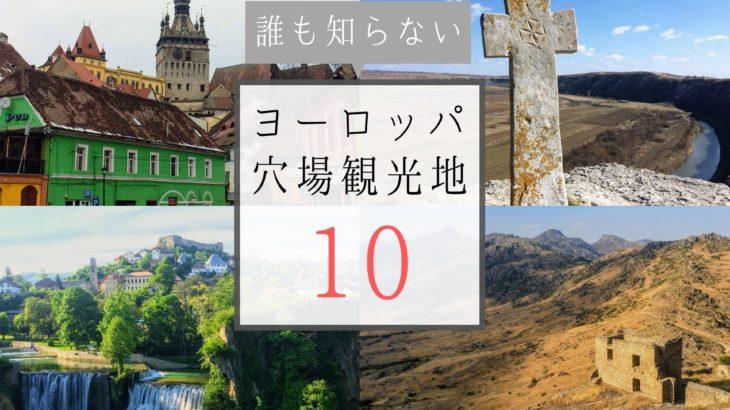 定番にさようなら。誰も知らないヨーロッパの穴場観光スポット10選+がっかり観光地3選【東欧・バルカン諸国】