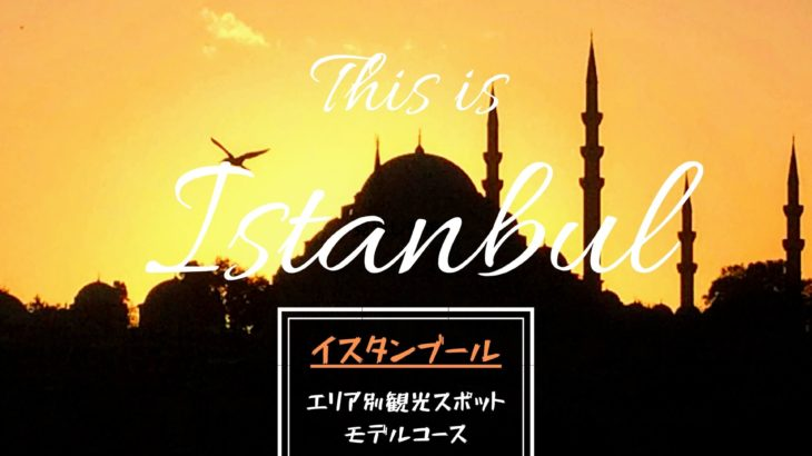 3週間滞在したイスタンブールのエリア別観光スポット【必要日数&モデルコース・現地ツアー情報】