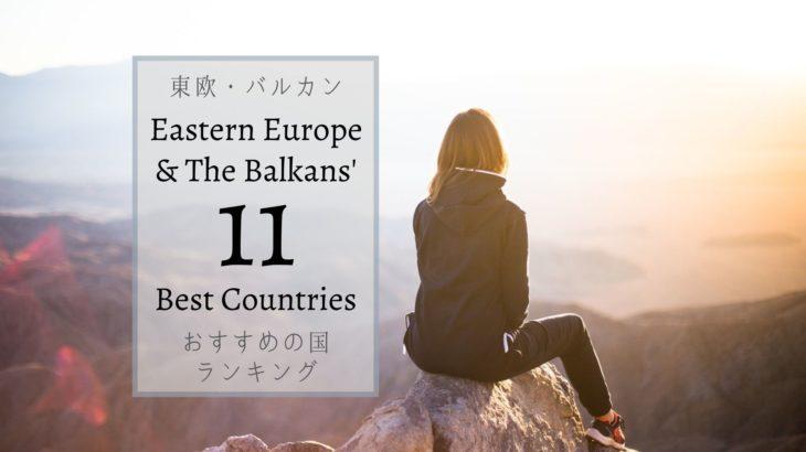 まだ知らないヨーロッパへ。観光の穴場11か国おすすめランキング【東欧・バルカン】