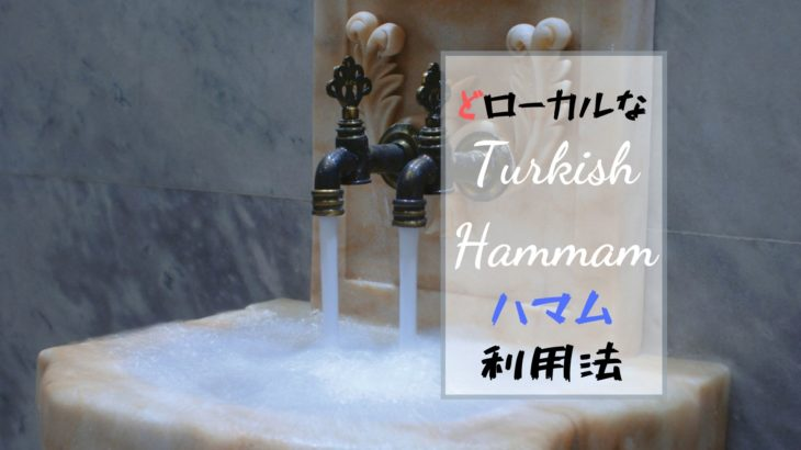マッサージ付き500円台!超面白いトルコのどローカルなハマム利用法【料金システム解説】