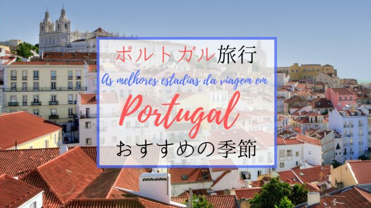 ポルトガル旅行におすすめの季節は夏じゃない?在住者が解説する月別の気候。