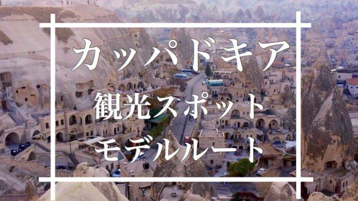 カッパドキア観光スポットまとめ【必要日数・モデルルート・おすすめ季節】