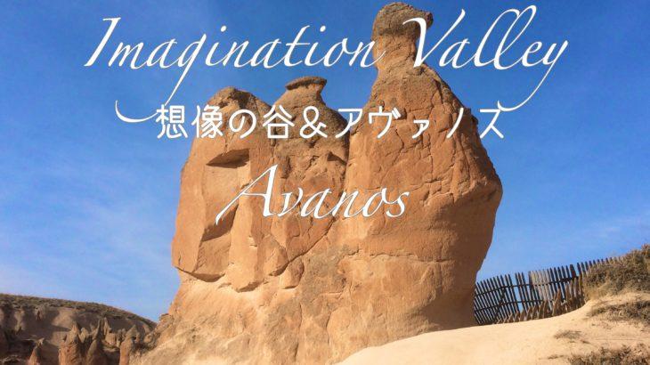 【カッパドキア】ラクダ岩がある想像の谷&陶器の町・アヴァノス観光【個人での行き方】