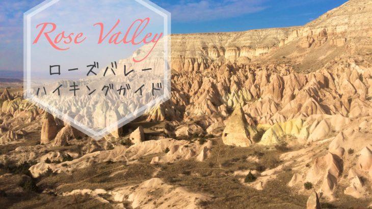 カッパドキア観光のハイライト!ローズバレーも訪れる3つの谷の絶景ハイキングコース