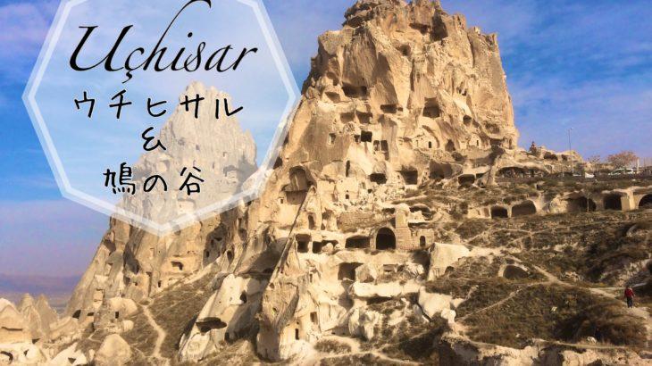 【カッパドキア】世界遺産を一望の絶景!ウチヒサル&鳩の谷ハイキングコースの見どころ