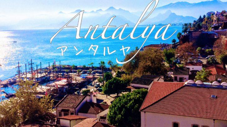 旧市街、グルメ、海!トルコ・アンタルヤ観光の7つの楽しみ方【市内交通・宿情報】