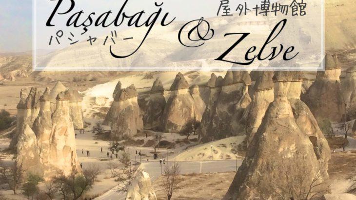 【カッパドキア】妖精の煙突のパシャバー&洞窟村博物館のゼルヴェ観光【アクセス】