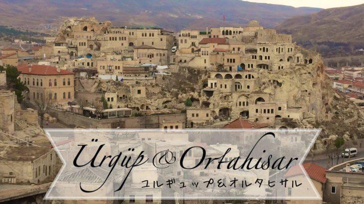 カッパドキアの穴場の村と三姉妹の岩!ユルギュップ&オルタヒサルの観光スポット