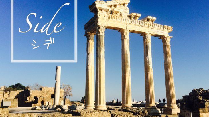 ビーチリゾート?いいえ、無料の古代遺跡博物館です。トルコのシデが素晴らしい件。【見どころ・アクセス情報】