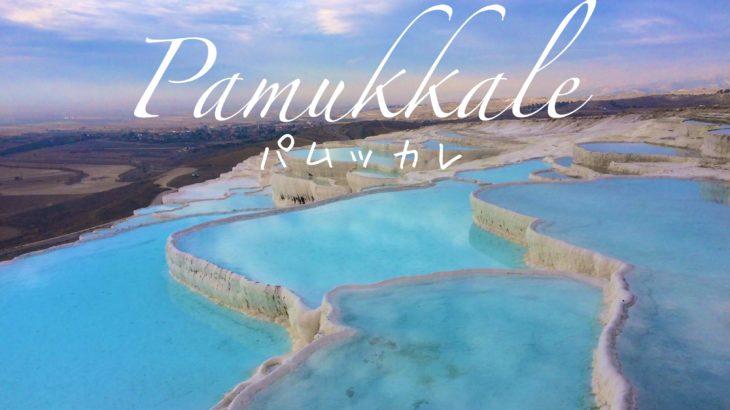 【お湯がない?】パムッカレ絶景ポイント&ヒエラポリス遺跡の見どころ全部見せ。