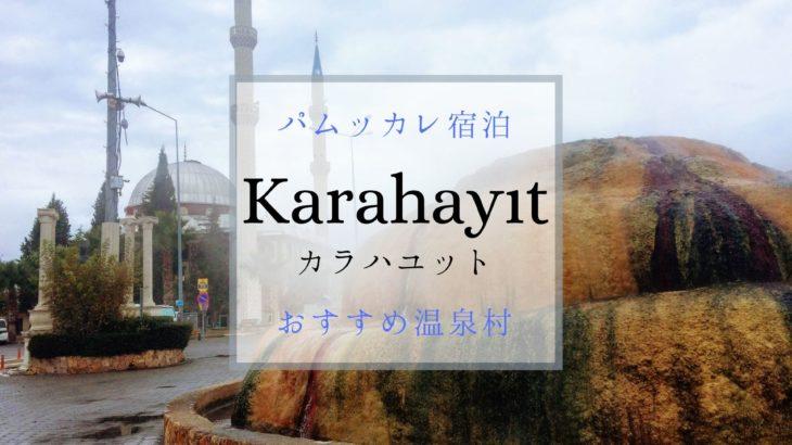 パムッカレ宿泊におすすめ!温泉村・カラハユットで格安の癒しを。【温泉付きホテル・行き方】