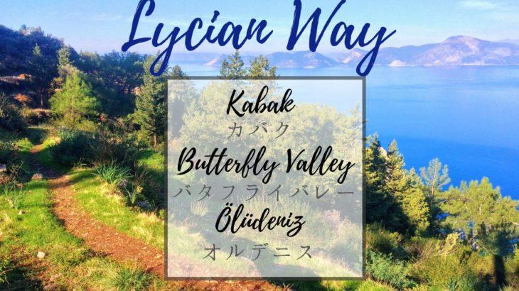 【トルコ】リュキアの道の絶景ハイキング!カバク〜バタフライバレー~オルデニスの見どころとアクセス