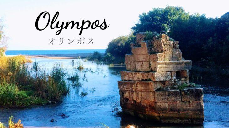 【トルコ】ビーチ、遺跡にツリーハウス!オリンポスの観光スポット&アクセス情報