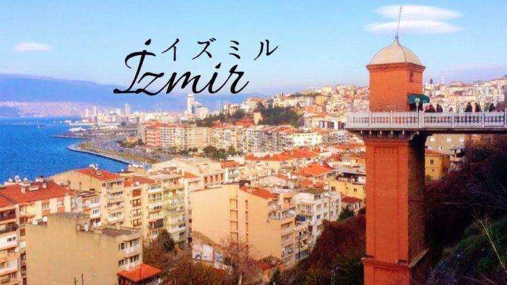 トルコの大阪感漂う町。イズミル観光をコテコテに楽しもう!【市内交通&ホステル情報】