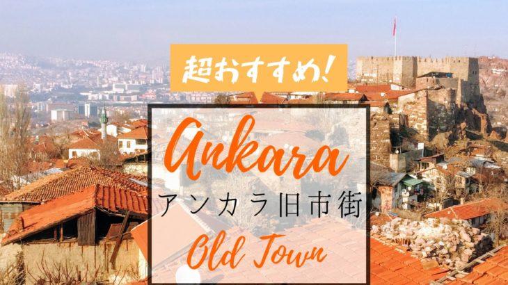 100年前で時が止まった場所。トルコの首都・アンカラの旧市街が素晴らしい。