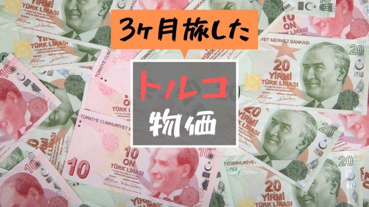 トルコの物価は安い?3か月旅した私のトルコ旅行1日の予算【2020年最新版】