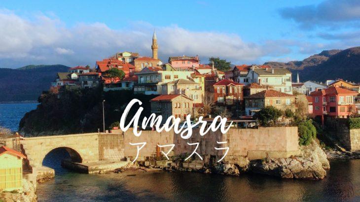 黒海に浮かぶ宝石!トルコ・アマスラがただの360°絶景な町だった。【観光・アクセス情報】