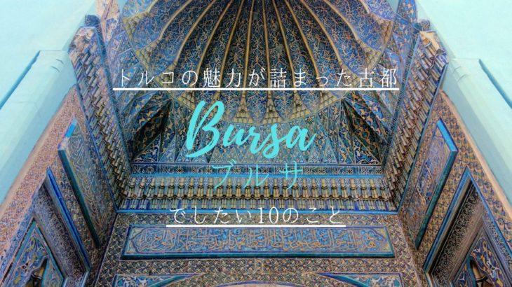 オスマン帝国始まりの古都!ブルサ観光でしたい10のこと【観光スポット・名物グルメ・市内交通】