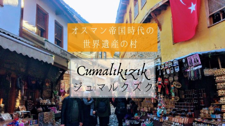 ブルサ観光のハイライト!オスマン帝国の村・ジュマルクズク【アクセス情報】
