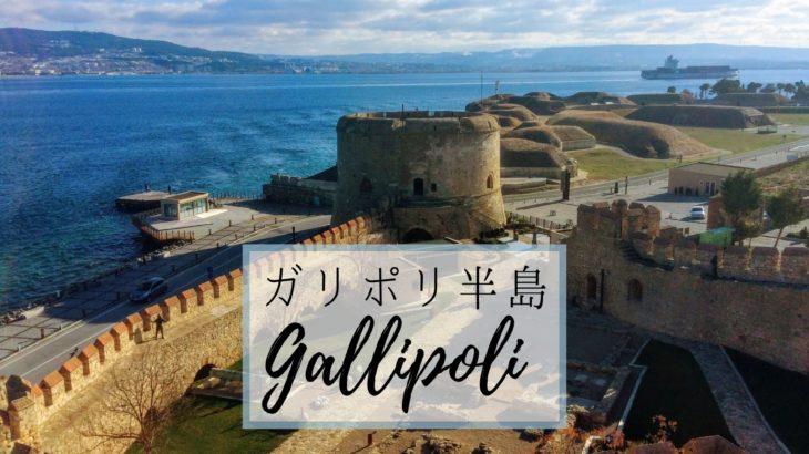 第一次世界大戦の激戦地。ガリポリ半島のキリトバヒルで圧巻の城に出会う。