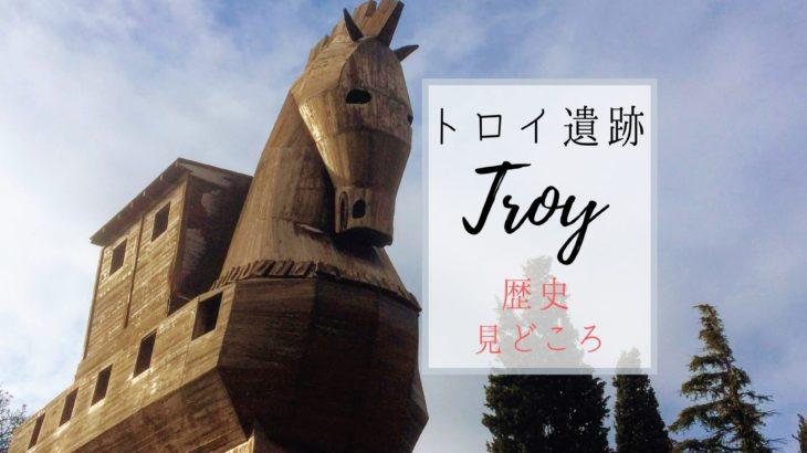 神話が現実となった場所!トロイ遺跡の歴史・観光・アクセス情報【がっかり観光地?】