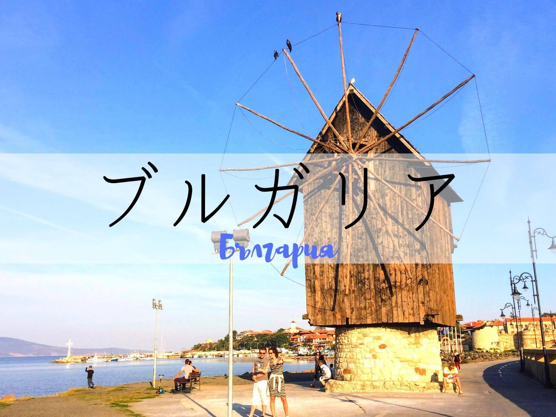 ブルガリア:東欧の神秘を感じる伝統あふれる国へ。